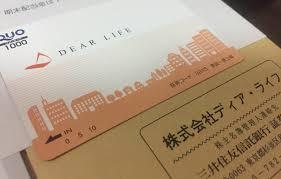 ディアライフ(3245) 株主優待・配当 利回りチェック