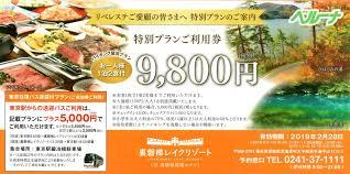 リベレステ(8887)株主優待・配当利回りおすすめ
