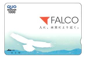 ファルコホールディングス(4671)株主優待・配当利回りおすすめ