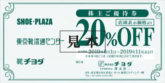 チヨダ(8185)株主優待・配当利回りおすすめ