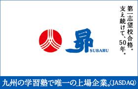 昴(9778)株主優待・配当利回りおすすめ