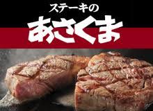 テンポスホールディングス(2751)株主優待・配当利回りおすすめ