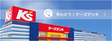 ケーズホールディングス(8282)株主優待・配当利回りおすすめ