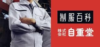 自重堂(3597)株主優待・配当利回りおすすめ