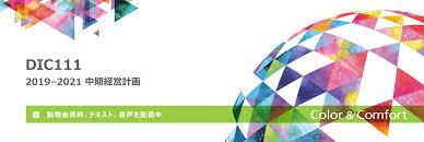 DIC(4631)株主優待・配当利回りおすすめ