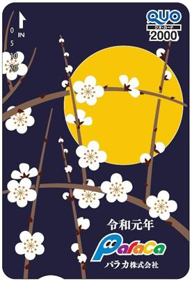 パラカ(4809)株主優待・配当利回りおすすめ