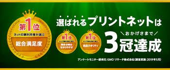 プリントネット(7805)株主優待・配当利回りおすすめ