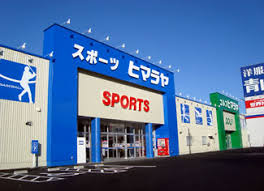 ヒマラヤ(7514)株主優待・配当利回りおすすめ