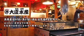 大庄(9979) 株主優待・配当利回りおすすめ